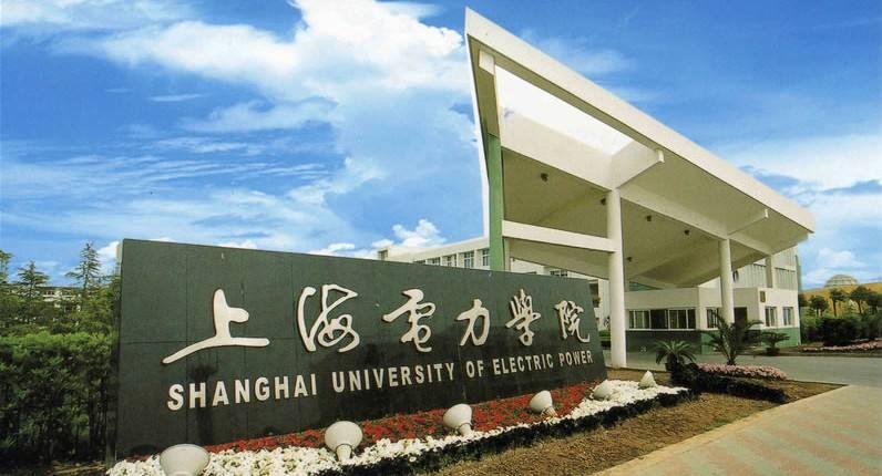 上海电力学院面向海内外公开招聘二级学院院长公告
