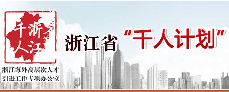 """2018年浙江省""""千人计划""""引才公告"""