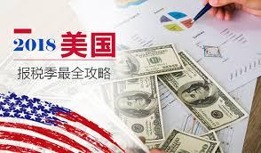 2018美国报税注意新规:4/17截止