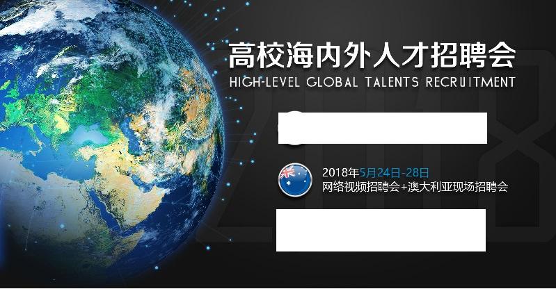 2018年中国高校海外人才招聘会(澳大利亚 5/25-27)