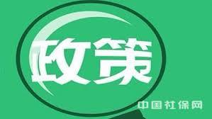 中国人力资源社会保障部:支持事业单位专业技术人员在职创业