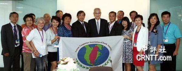 北美洲台湾乡亲联谊会将组团参访两岸