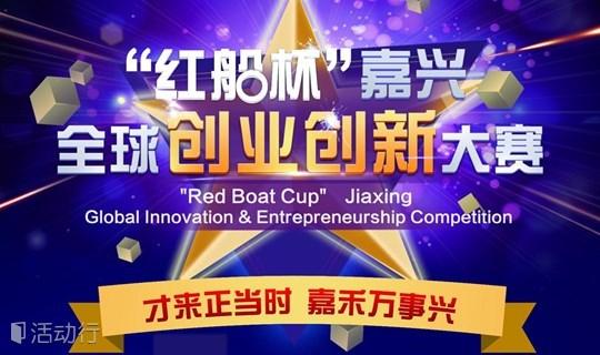 """2018年第二届""""红船杯""""嘉兴全球创业创新大赛(6/30 报名截止)"""