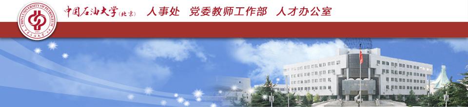 """中国石油大学(北京)首届""""国际青年精英论坛""""诚邀海内外青年才俊"""