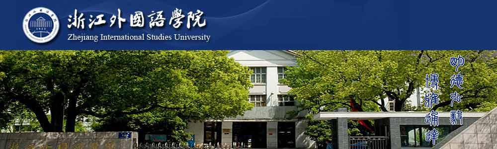 浙江外国语学院2018年招聘公告