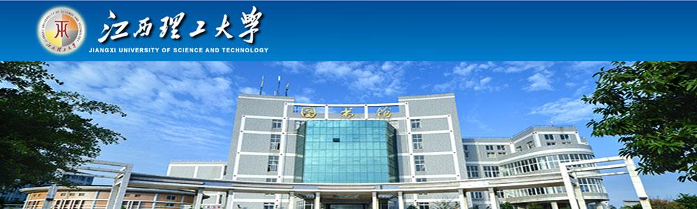 江西理工大学2018年高层次人才公开招聘