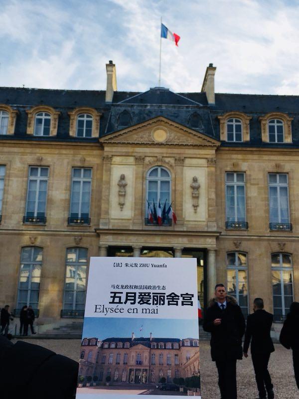 法国会衰落吗?