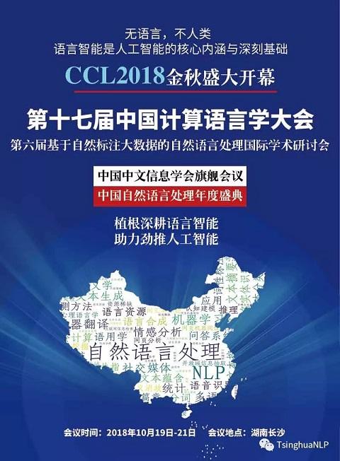 第十七届中国计算语言学大会(CCL2018 10/19-21 长沙)