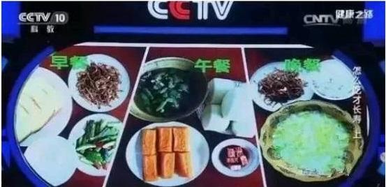 央视:别再给老人吃清淡了 - 天天吃素,小心没病吃出病
