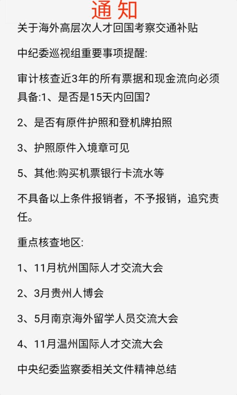 中国纪委监察委:审计核查海外高层次人才交通补贴