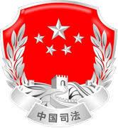 中华人民共和国司法部《国家统一法律职业资格考试实施办法》