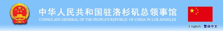 中国驻洛杉矶总领馆证件组招聘雇员通知