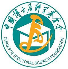 《中国博士后科学基金第11批特别资助拟资助人员名单》公示