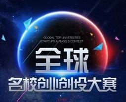 第三届全球名校创业创投大赛