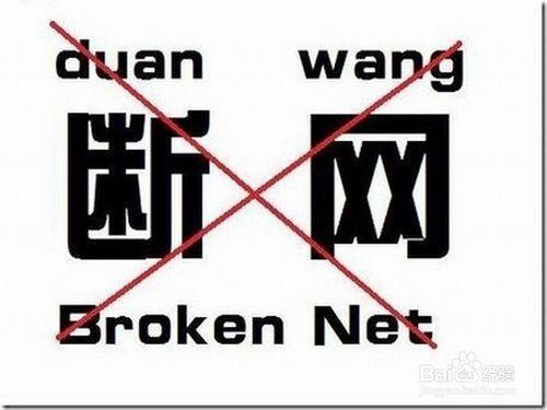 """特朗普警告:美国对中国有""""中断互联网""""的权利!"""