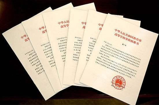 中国教育部2018拟批准设置高校公示:大陆高校再增40所!