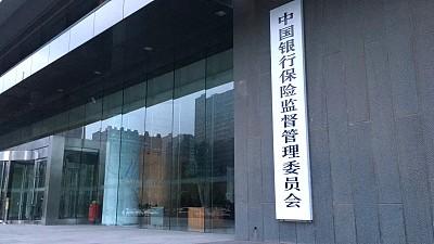 组建中国银行保险监督管理委员会是机构改革,不是体制改革