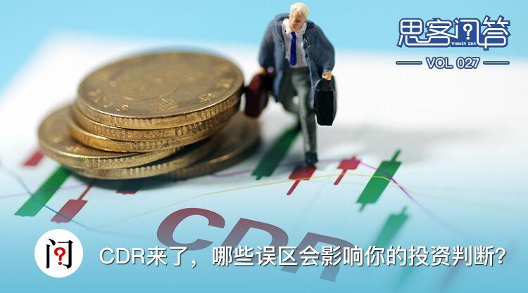 中国证监会发布《存托凭证发行与交易管理办法》等9份规章:5大核心