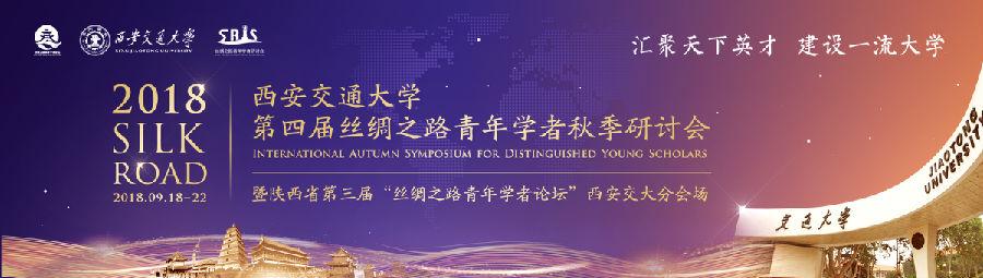 西安交通大学第四届丝绸之路青年学者秋季研讨会(9/18-22)