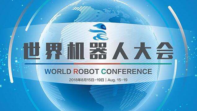 2018世界机器人大会(北京 8/15-19)