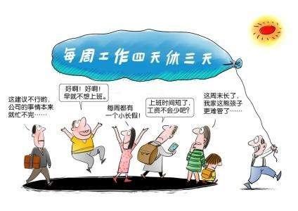 中国社科院建议: 中国以后实现每周工作4天休3天的休假制度