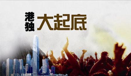 香港�y像的幕後黑手:�宇�T收美���X搞「�字小硅F�C曝光