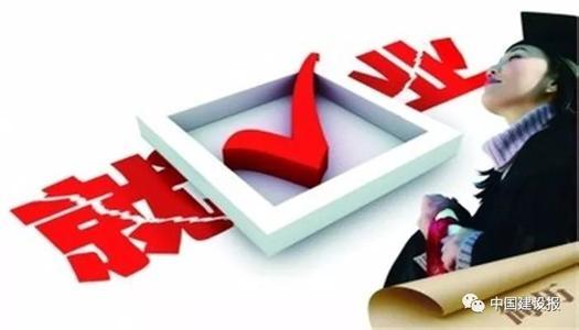 中国18部委《关于大力发展实体经济积极稳定和促进就业的指导意见》