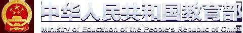 《中国教育事业发展统计公报》