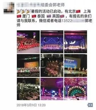 中国公安部:世界华商协会、世界华人联合会...等数百组织均为非法!