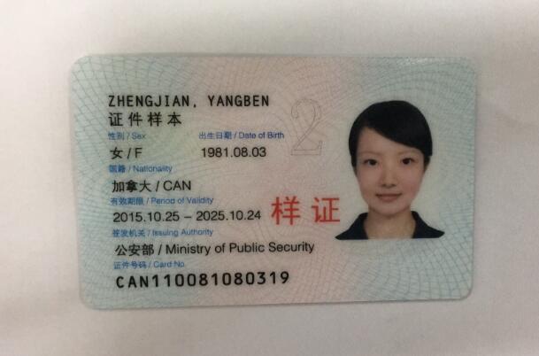 华侨华人如何返华定居? 申请永居可通过5种途径