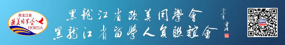 关于举办2018海外学人龙江行活动的通知 (9/17-21)
