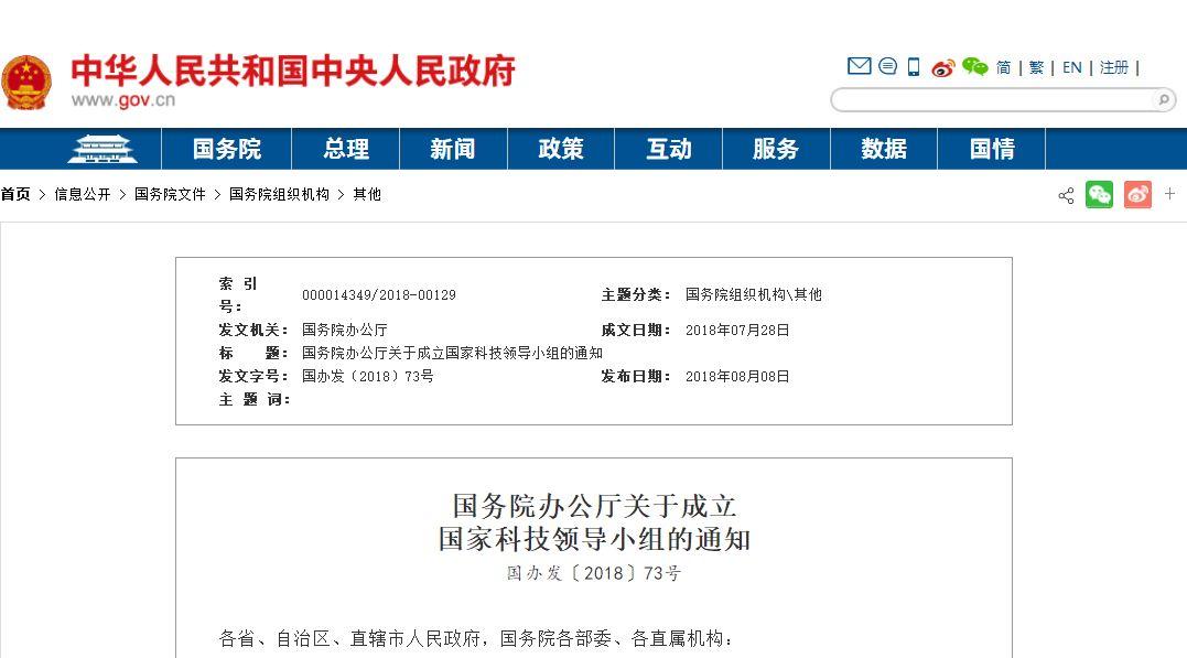 中国国务院办公厅关于成立国家科技领导小组的通知