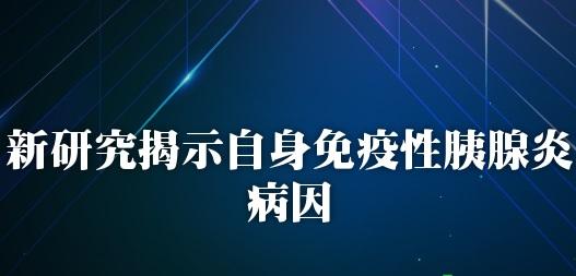 日本京都大学等新研究揭示自身免疫性胰腺炎病因