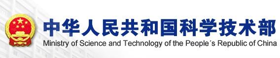 中国科技部招聘公告