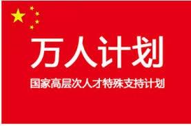 """中国科技部《2018""""万人计划""""科技创新、创业领军人才推荐选拔的通知》"""