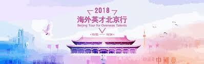 """2018""""海外英才北京行""""活动邀请函(10/22-24)"""
