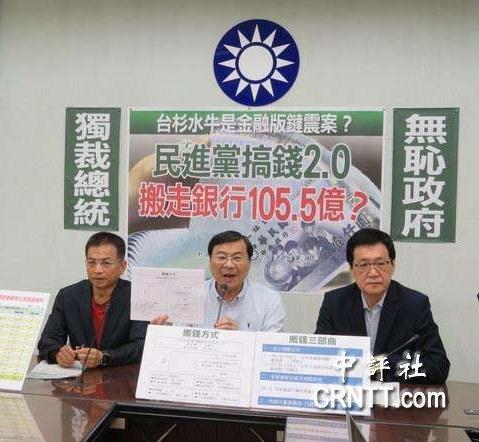 """扁""""�N震案""""翻版? 蓝委质疑绿营成立台杉公司从银行搬走105亿"""