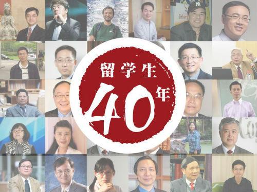 大型专题报道《中国留学生的四十年》将登场