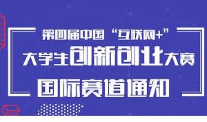 """第四届中国""""互联网+""""大学生创新创业大赛国际赛道通知"""