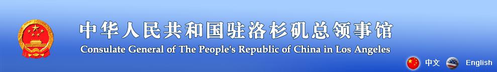 """中国驻洛杉矶总领事馆提醒:""""安全与危险的距离:一步之遥"""""""