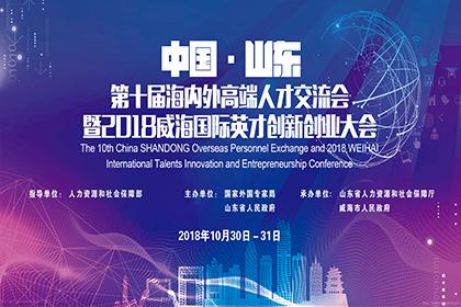 中国山东第十届海内外高端人才创新创业成果展(10/29-31)