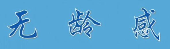 """健寿新方:年过六十""""无龄感"""""""