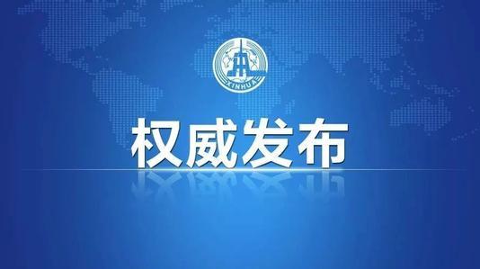中国国务院发表《关于中美经贸摩擦的事实与中方立场》白皮书
