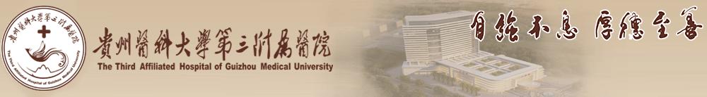 贵州医科大学第三附属医院急聘高层次人才