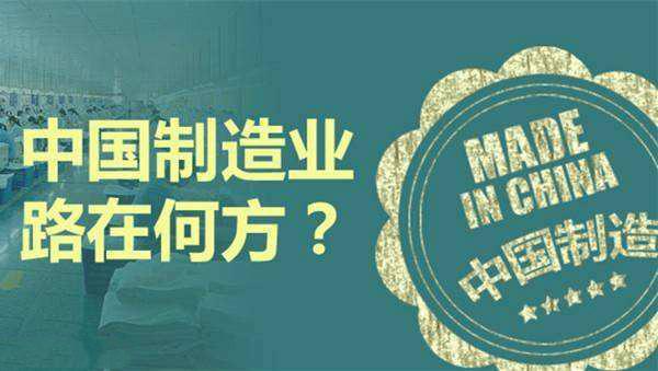 高端制造业回归美国,低端制造业青睐东南亚,中国制造业何去何从?
