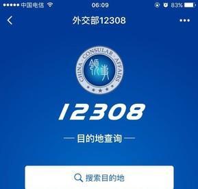 """中国""""外交部12308""""App上线 中国公民在海外可一键呼叫"""