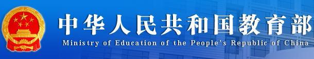 中国教育部关于批准2018年上半年中外合作办学项目的通知