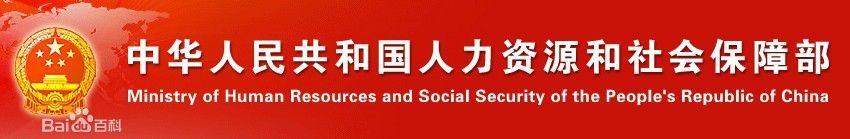 关于举办 2018 年全国留学人员回国创业高级研修班的通知(10/15-20)