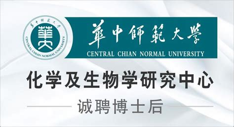 华中师范大学化学生物学研究中心招聘生物化学首席科学家和博士后