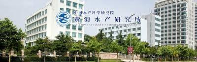 中国水产科学研究院黄海水产研究所2019年公开招聘工作人员公告